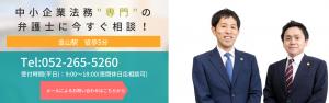 企業法務 三輪知雄法律事務所 金山