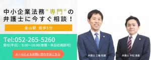 企業法務専門 三輪知雄法律事務所