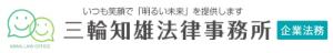 三輪知雄法律事務所 企業法務サイト 顧問弁護士 金山駅徒歩5分