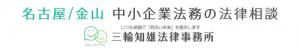 三輪知雄法律事務所 名古屋/金山 中小企業法務の法律相談