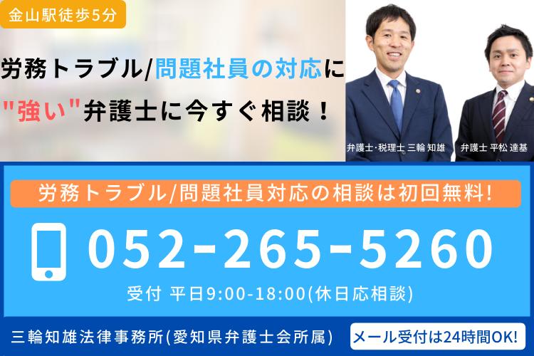 労務トラブル・問題社員の対応に強い弁護士に今すぐ相談 三輪知雄法律事務所