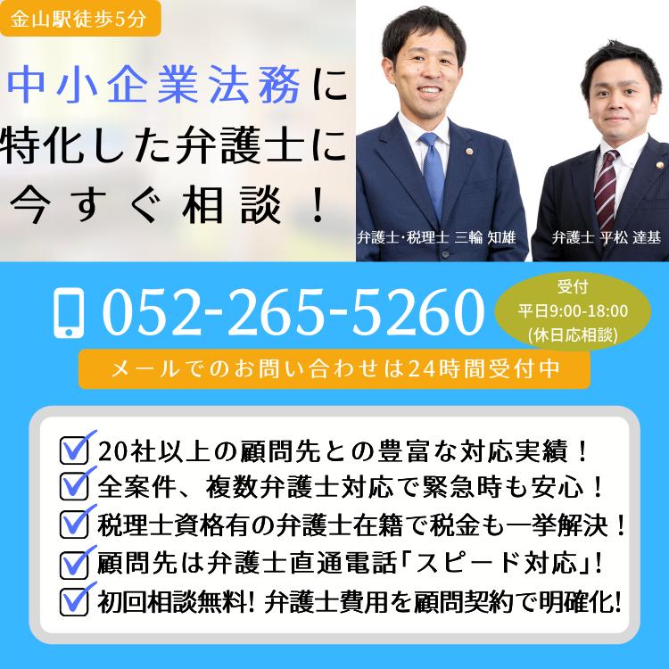企業法務、労務、倒産問題は、名古屋・金山の三輪知雄法律事務所