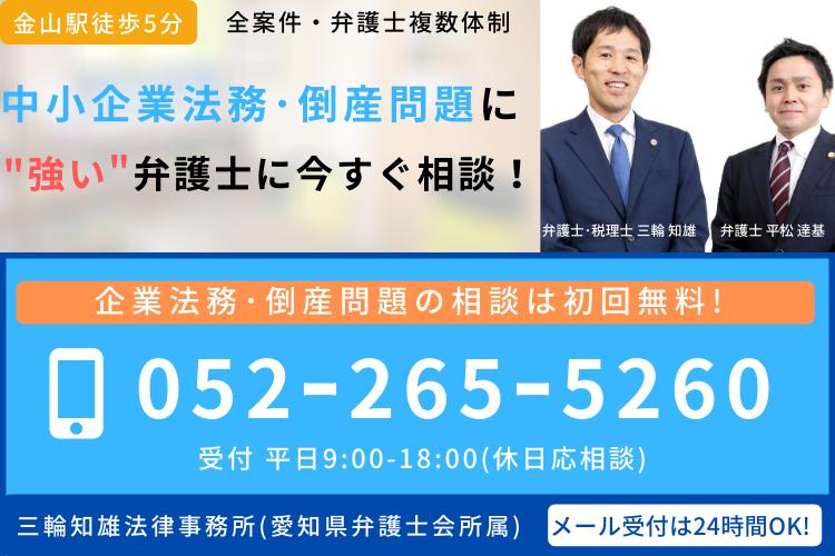 中小企業法務・倒産問題に強い三輪知雄法律事務所 tel:052-265-5260