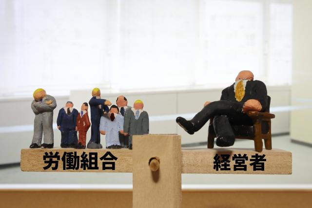 組合対応、ユニオン、団体交渉は名古屋、金山の三輪知雄法律事務所へ