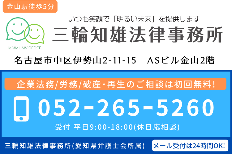 企業法務、労務、破産、再生は名古屋の三輪知雄法律事務所へ
