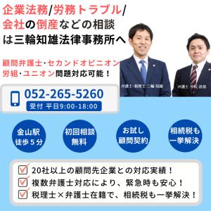 企業法務、労務トラブル、会社の破産、ユニオン対応は名古屋・金山駅徒歩5分、三輪知雄法律事務所へ