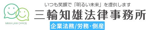 名古屋・金山駅徒歩5分、企業法務、労務トラブル、倒産問題は「三輪知雄法律事務所」へ